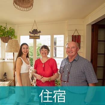 学生宿舍在新西兰奥克兰